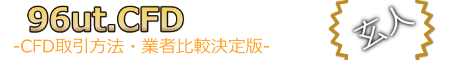 CFD-PROのサービス情報詳細 | CFD比較サイト 96ut.cfd