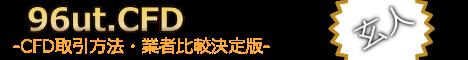 【CFD業者分野別比較】最新キャンペーン情報 | CFD比較サイト 96ut.cfd